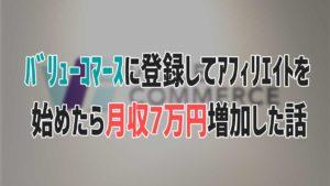 【報告】バリューコマースに登録してアフィリエイトを始めたら月収7万円増加した話