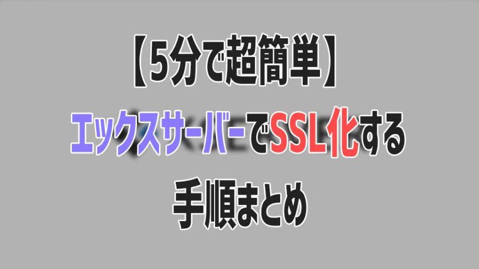 【5分で超簡単】エックスサーバーでSSL化する手順まとめ