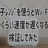 電子レンジを使うとWi-Fiはどのくらい速度が遅くなるのか検証してみた