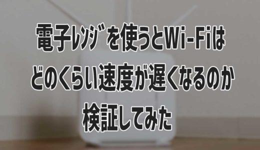 【実験】電子レンジを使うとWi-Fiはどのくらい遅くなるのか検証してみた