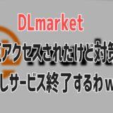 DLmarket「不正アクセスされたけど対策不能だしサービス終了するわwww」