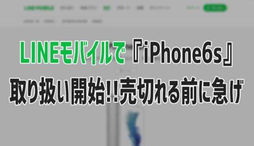 【急げ】LINEモバイルで『iPhone6s』が発売開始!!