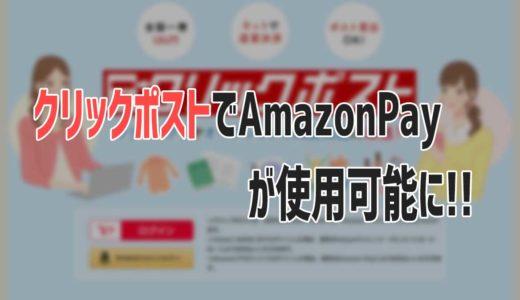 【朗報】クリックポストで『AmazonPay』が使用可能に!!
