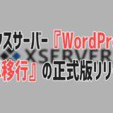 エックスサーバー『WordPress簡単移行』の正式版リリース