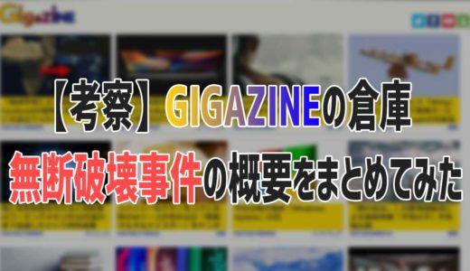 【NEW→仮処分公示書掲示】GIGAZINE倉庫破壊の現在の状況と続報まとめ