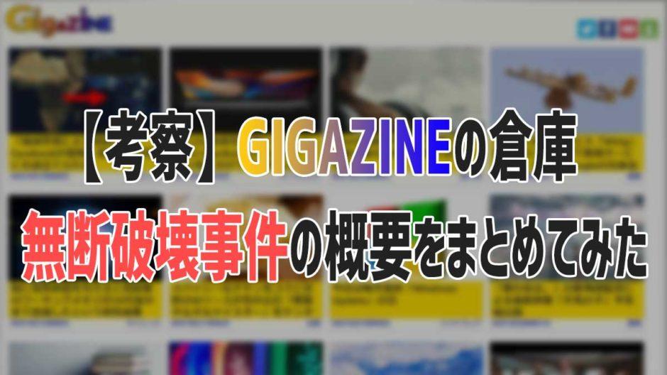 【考察】GIGAZINEの倉庫破壊事件の概要をまとめてみた
