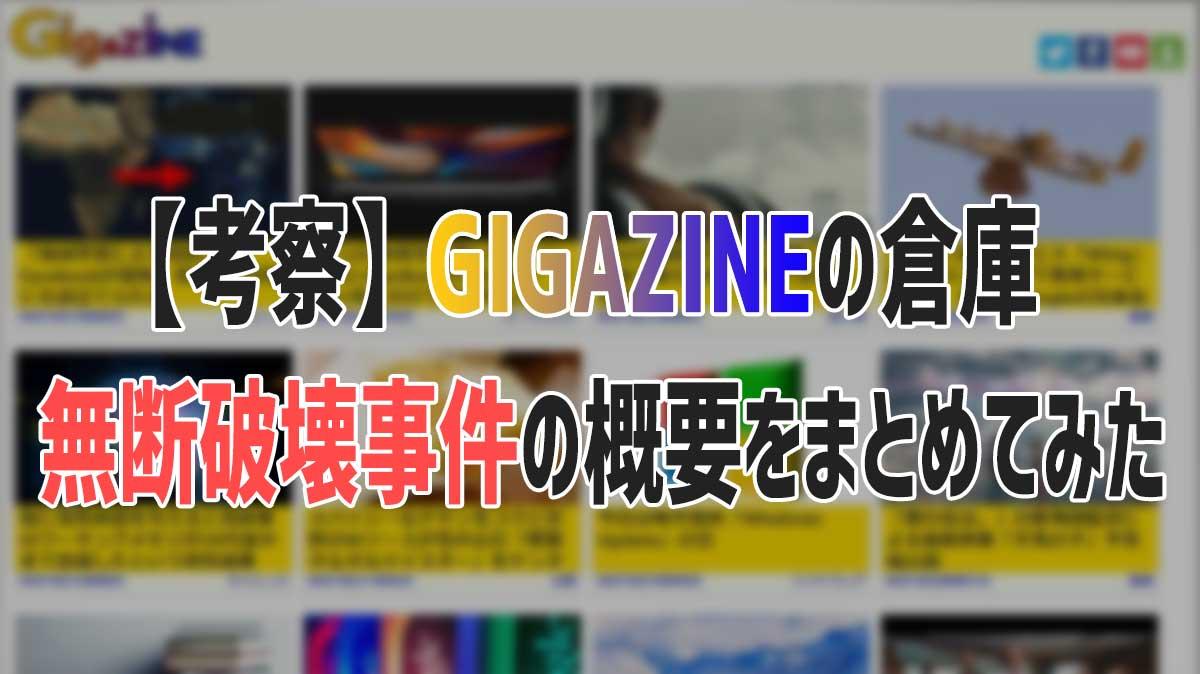 エステート gigazine パワー