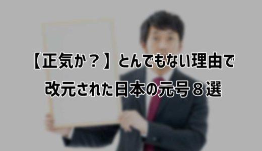 【正気か?】とんでもない理由で改元された日本の元号8選