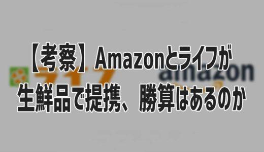 【考察】Amazonとライフが生鮮品で提携、勝算はあるのか