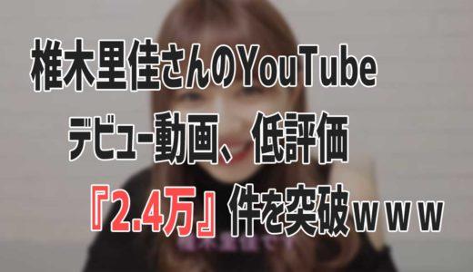 椎木里佳さんのYouTubeデビュー動画、低評価『6.6万』件を突破し現在も増加中www