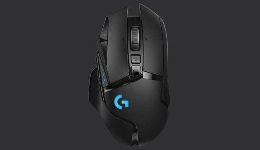 【Logicool】次世代技術を搭載しつつ軽量化「G502 LIGHTSPEED」ワイヤレスゲーミングマウスレビュー