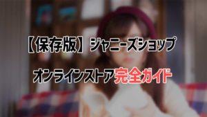 【保存版】ジャニーズショップオンラインストア完全ガイド