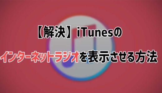 【解決】iTunesのインターネットラジオを表示させる方法