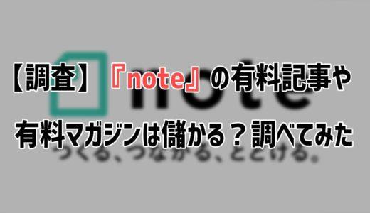 【調査】『note』の有料記事や有料マガジンは儲かる?調べてみた