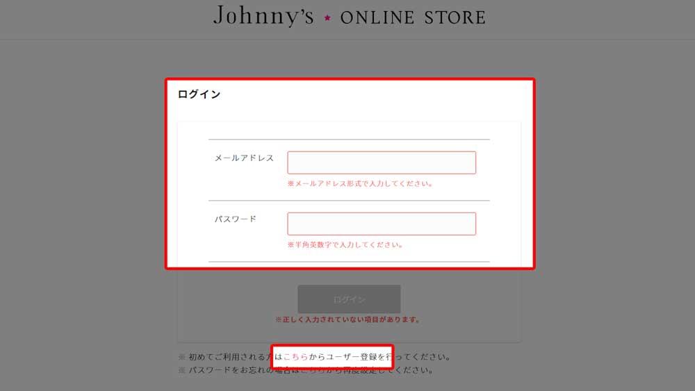 ジャニーズ 公式 オンライン ショップ