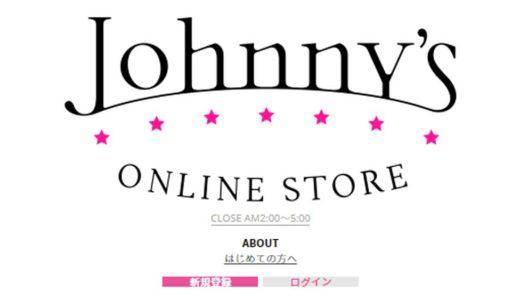 【画像】ジャニーズショップ オンラインストアで実際に買ってみた
