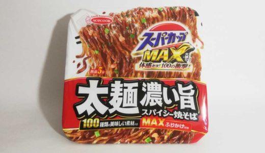 【エースコック】スーパーカップMAX 太麺濃い旨スパイシー焼そばレビュー