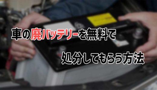 車の廃バッテリーを無料で処分してもらう方法