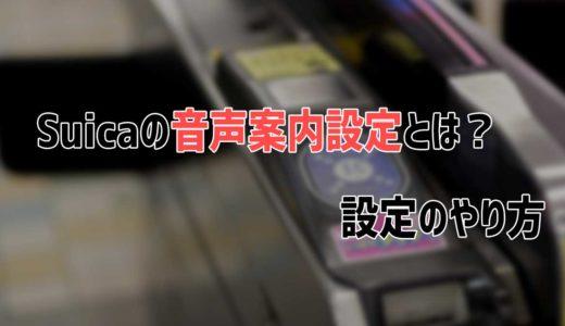 【裏技】音で残高をお知らせ、Suicaの音声案内設定とは?設定方法