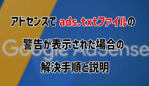 【解決】アドセンスでads.txtファイルの警告が表示された場合の解決手順