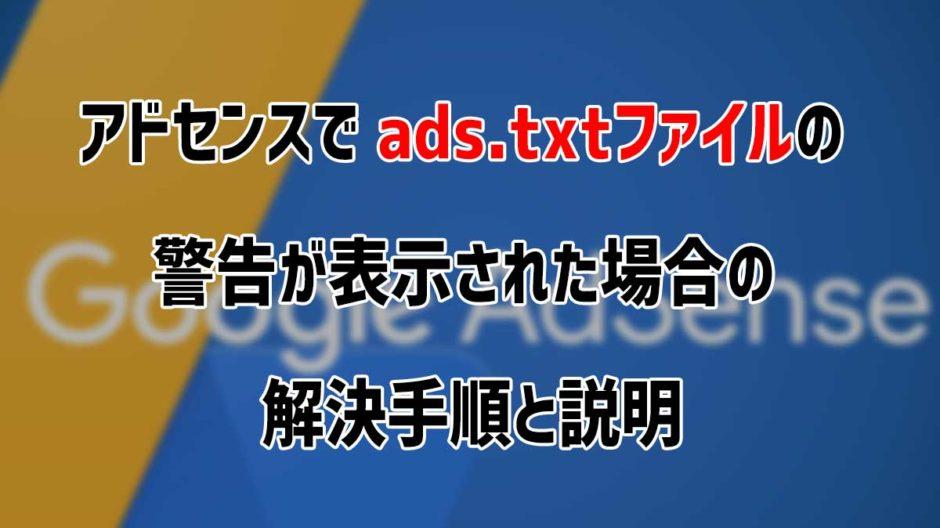 【解決】アドセンスでads.txtファイルの警告が表示された場合の解決手順と説明
