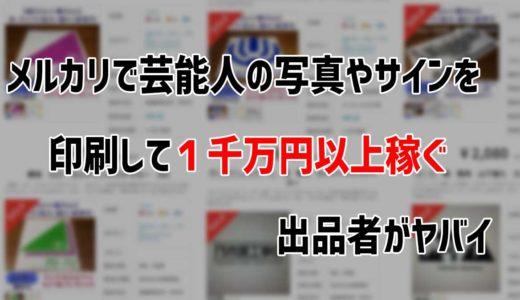 【著作権】メルカリで芸能人の写真やサインを印刷して1千万円以上稼ぐ出品者がヤバイ