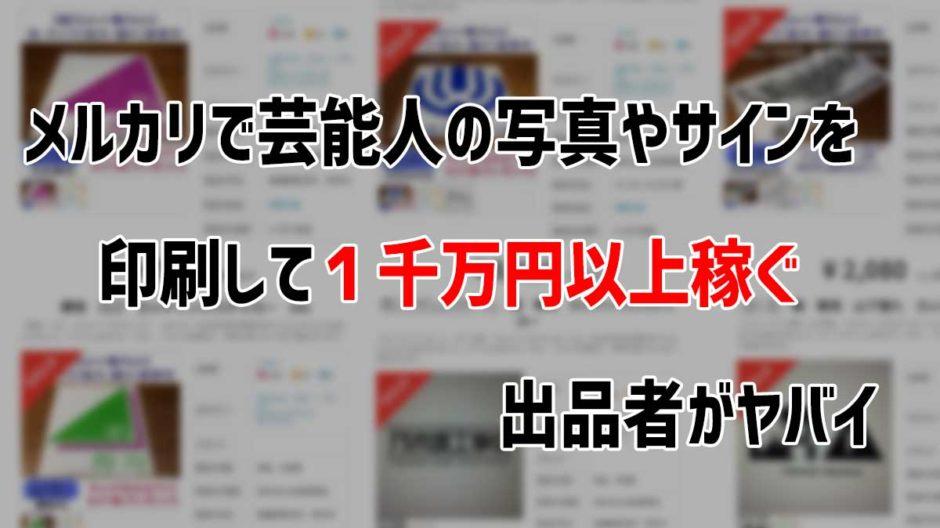 メルカリで芸能人の写真やサインを印刷して1千万円以上稼ぐ出品者がヤバイ