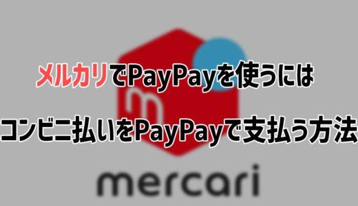 【裏技】メルカリでPayPayを使うには、コンビニ払いをPayPayで支払う方法