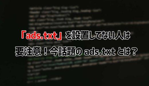 「ads.txt」を設置してない人は要注意!今話題の ads.txt とは?