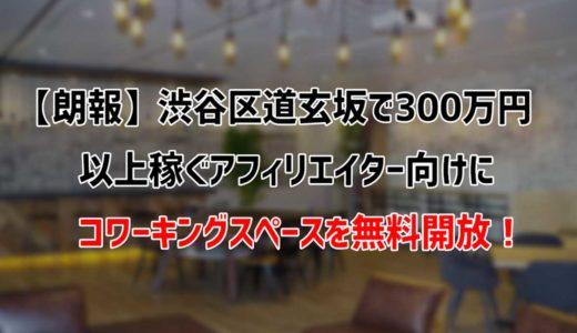 【朗報】渋谷区道玄坂で300万円以上稼ぐアフィリエイター向けにコワーキングスペースを無料開放!