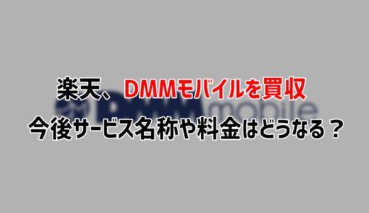 【考察】楽天モバイルがDMMモバイルを買収、今後サービス名称や料金はどうなる?