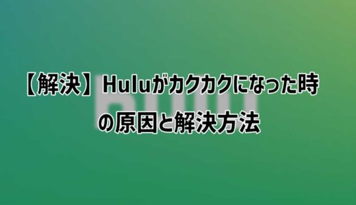 【解決】Huluがカクカクになった時の原因と解決方法