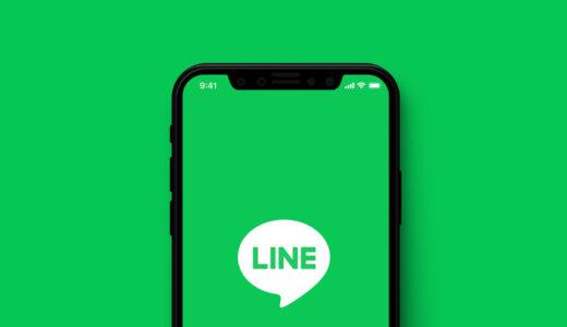 【2021年版】LINEアカウントを2つ(複数)作る裏技