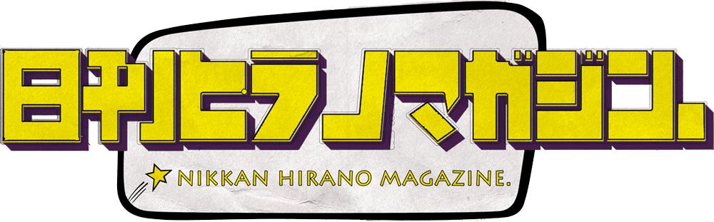 日刊ヒラノマガジン.