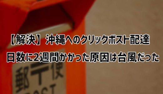 【解決】沖縄へのクリックポスト配達日数に2週間かかった原因は台風だった