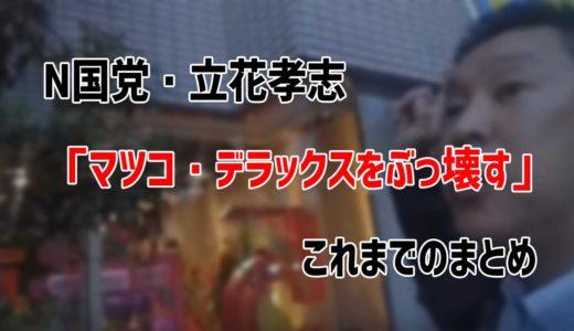 N国党・立花孝志「マツコ・デラックスをぶっ壊す」これまでのまとめ
