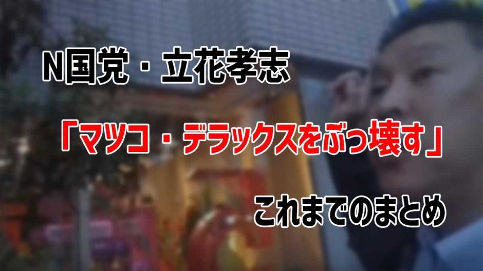 マツコ デラックス 立花 孝志