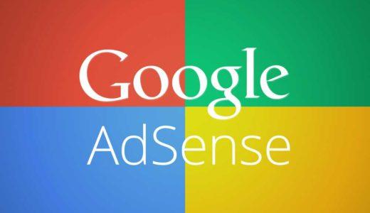 【BAN】グーグルアドセンスの広告配信停止にならないために気をつける5つのこと