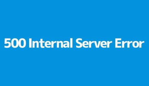 【エックスサーバー】新サーバー簡単移行で500 Internal Server Errorの原因と解決方法