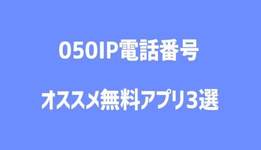 【2020年版】050のIP電話番号を無料取得できるスマホアプリ3選