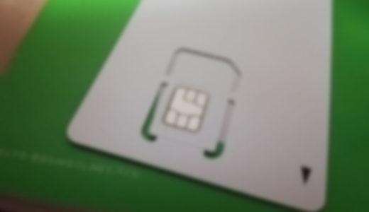 LINEモバイルのマルチSIMが届いたのでレビュー