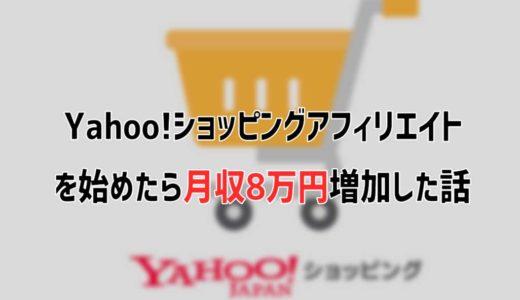 【報告】Yahoo!ショッピングアフィリエイトを始めたら月収8万円増加した話