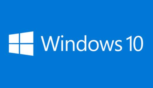 【解決】Windows10の「GodMode」のやり方