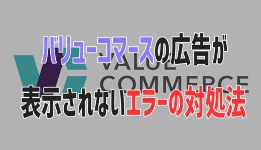 【解決】バリューコマースのアフィリエイト広告が表示されないエラーの対処法