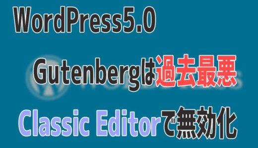 WordPress5.0の最悪の新エディタGutenbergを『Classic Editor』で無効化する方法