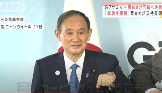 【悲報】G7で話しかけられた菅総理、目を見開いてノーリアクションでホラー映像に