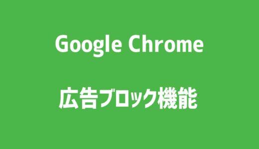 Google Chromeに広告ブロック機能、ウェブサイト運営者が取るべき行動とは