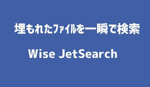 埋もれたファイルを一瞬で検索『Wise JetSearch』の使い方