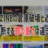 GIGAZINEの倉庫破壊と遮断器を切断する罪の重さは違うのかという話