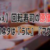 【へぇ】回転寿司の原価が高いネタは1位『うに』2位『マグロ』